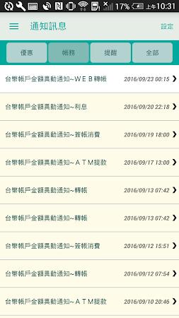 玉山行動銀行 4.0.6 screenshot 2091709