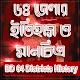 Download ৬৪ জেলার ইতিহাস ও মানচিত্র bd 64 district history For PC Windows and Mac