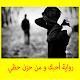 رواية أحبك و من حزن حظي Download for PC Windows 10/8/7