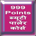 999 Points ब्यूटी पार्लर कोर्स icon