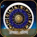 Aapka Bhavishya icon