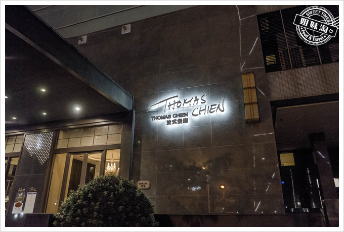 THOMAS CHIEN法式餐廳