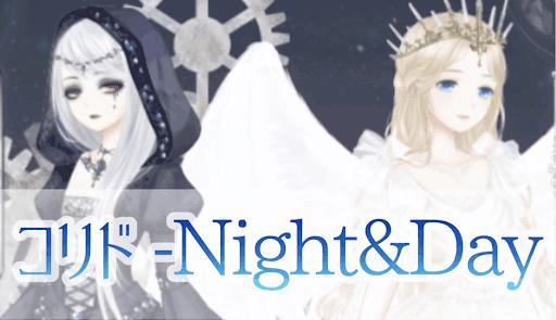 コリド―Night&Day