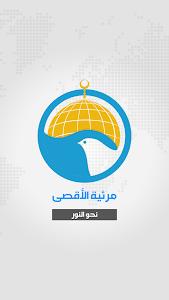 AqsaUHF - مرئية الأقصى screenshot 0