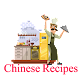 Download 100+ Chinese Recipes For PC Windows and Mac