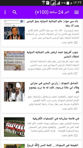 أخبار السودان العاجلة