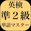 【合格】英検準2級単語マスター APK
