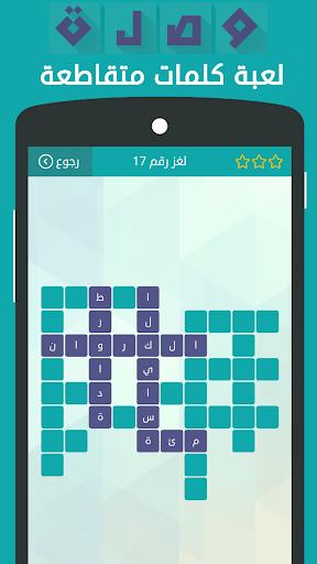 وصلة - لعبة كلمات متقاطعة for PC