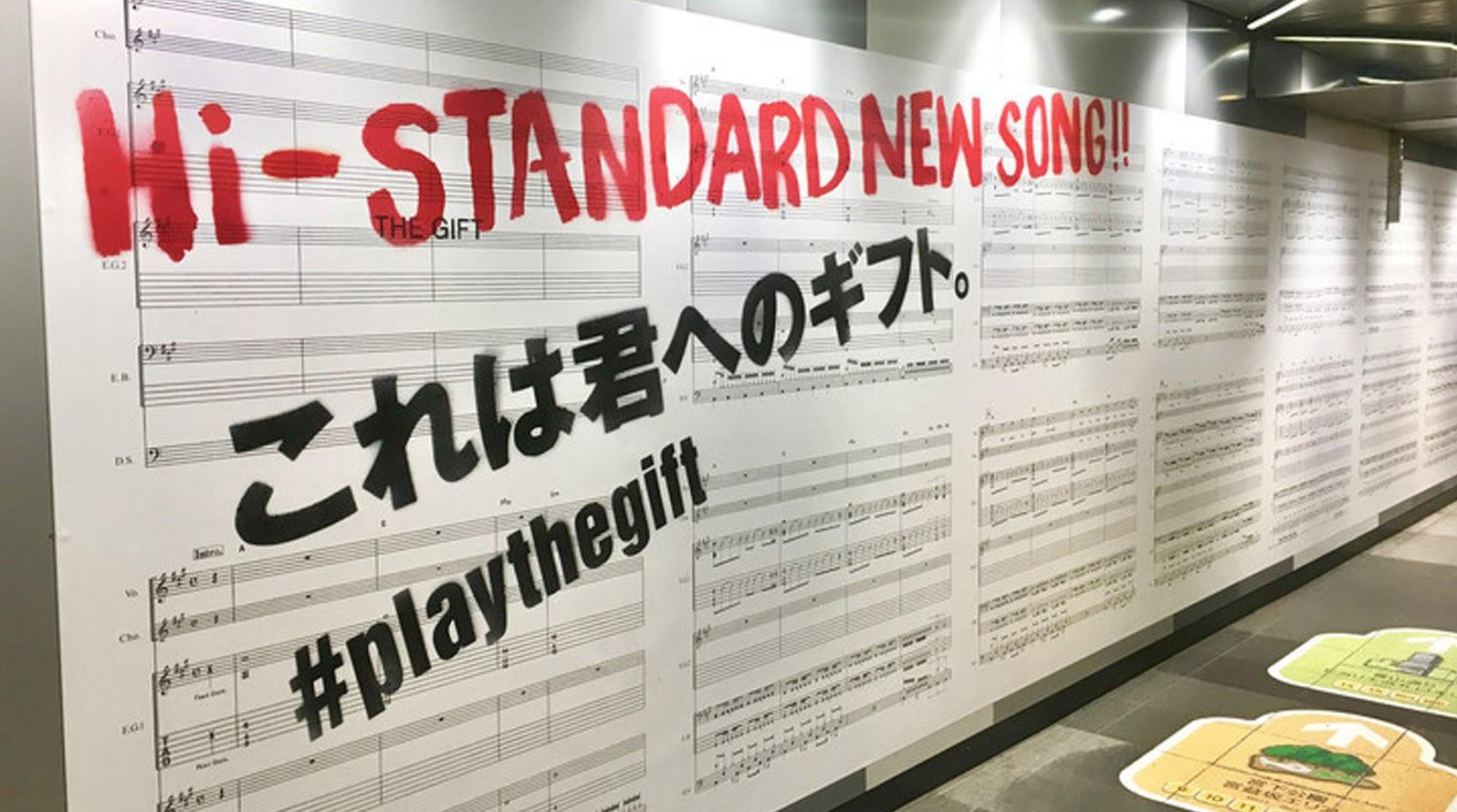 東京涉谷車站和大阪梅田車站出現Hi-STANDARD超大型樂譜?!