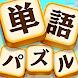 単語ブロックパズル -言葉を作る単語パズルゲーム