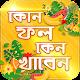 কোন ফল কেন খাবেন-Fruits Benefit in bangla for PC-Windows 7,8,10 and Mac 1.2