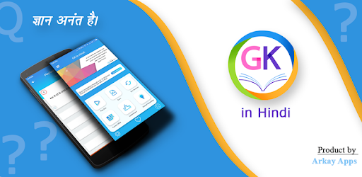 GK in Hindi - Apps on Google Play
