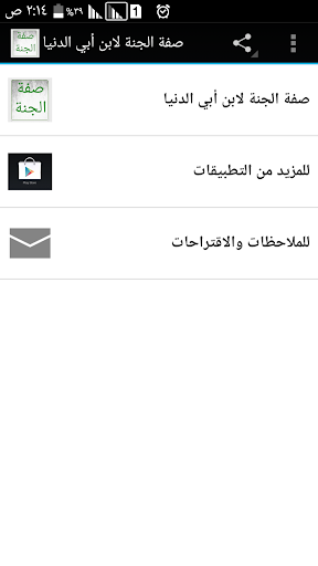 免費下載書籍APP|صفة الجنة لابن أبي الدنيا app開箱文|APP開箱王