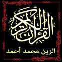 القرآن الكريم الزين محمد أحمد icon