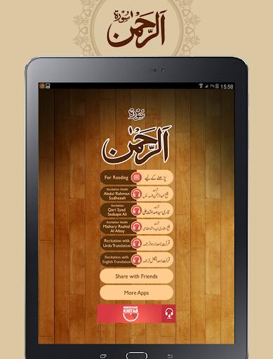 免費下載書籍APP|Surah Rahman app開箱文|APP開箱王
