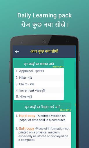 Learn English from Hindi screenshot 7