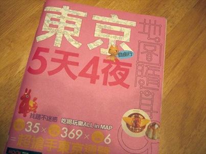 東京旅遊工具書