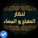 أذكار الصباح والمساء(صوت و صورة) icon