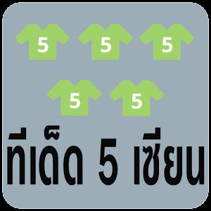 ผลบอลภาษาไทย for PC-Windows 7,8,10 and Mac APK 3 - Free