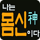 나는 몸신이다 Download for PC Windows 10/8/7