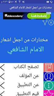 مختارات من اجمل اشعار الامام الشافعي - náhled