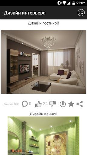 Дизайн интерьера screenshot