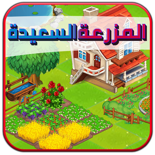 المزرعة السعيدة  2016 file APK for Gaming PC/PS3/PS4 Smart TV