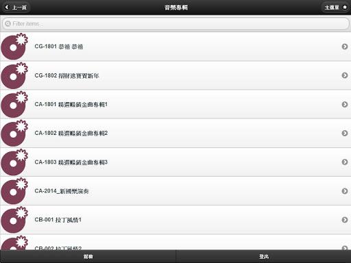 妙蓮華心靈音樂台|玩音樂App免費|玩APPs