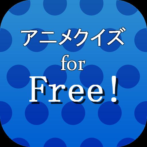 アニメクイズfor Free! ~ハイスピードの原点~ 漫畫 App LOGO-硬是要APP