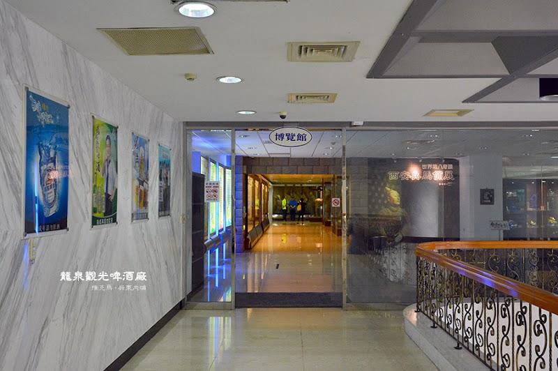 龍泉觀光啤酒廠博覽館