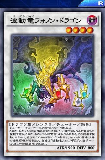 波動竜フォノン・ドラゴン