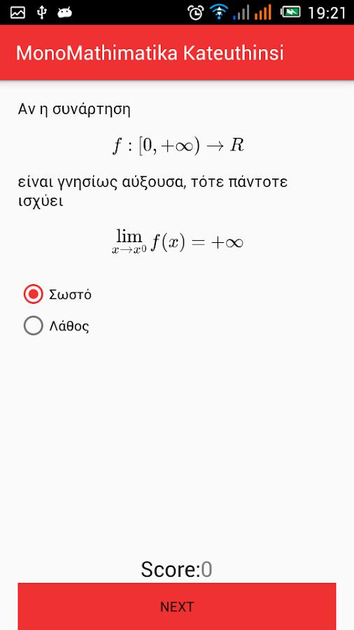 Μαθηματικά Γ Λυκείου Κατεύθυνσ - στιγμιότυπο οθόνης