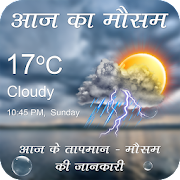 Weather Forecast: Aaj Ke Mausam Ki Jankari
