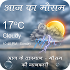 Weather Forecast: Aaj Ke Mausam Ki Jankari icon