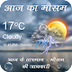 Weather Forecast: Aaj Ke Mausam Ki Jankari Download on Windows