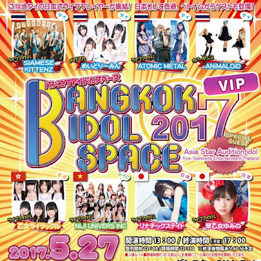 BANGKOK IDOL SPACE 2017 VIP門票
