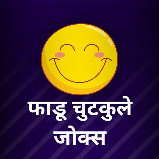 Hindi Funny Jokes & Chutkule