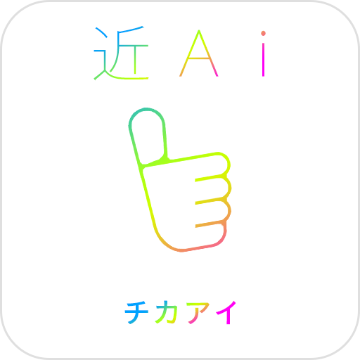 近所で出会える友達探し♪ご近所さん探しの必須アプリ! 遊戲 App LOGO-硬是要APP