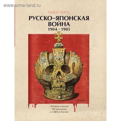 Рус-япон война 1904-1905 гг. Антироссийская PR-кампания в США и Англии. Иллюстр энциклопед