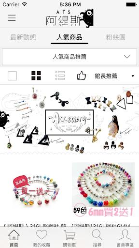 阿緹斯:超人氣日韓飾品專賣|玩購物App免費|玩APPs