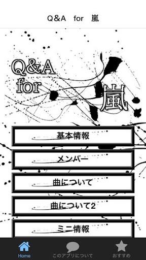Q&A for 嵐~無料音楽ゲームアプリ