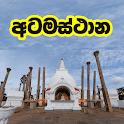 Atamasthaana(අටමස්ථාන) icon