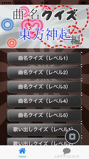 曲名クイズ東方神起編 ~歌詞の歌い出しが学べる無料アプリ~