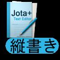 縦書きプレビュー for Jota+ icon