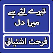 Tere Liye Hy Mera Dil By Farhat Ishtiaq Urdu Novel