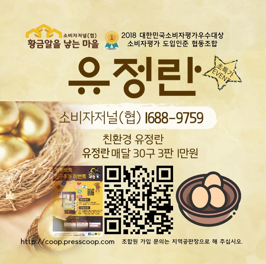 """소비자저널 협동조합 """"황금알을 낳는 마을"""" 이벤트"""