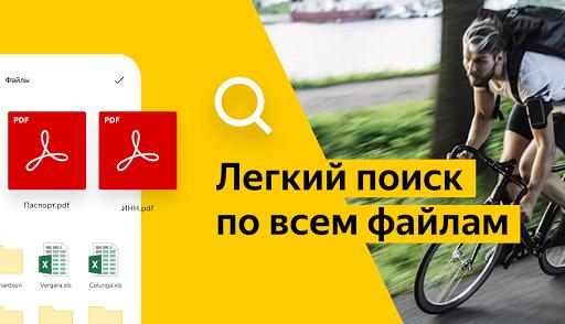 Yandex Disk screenshot 4