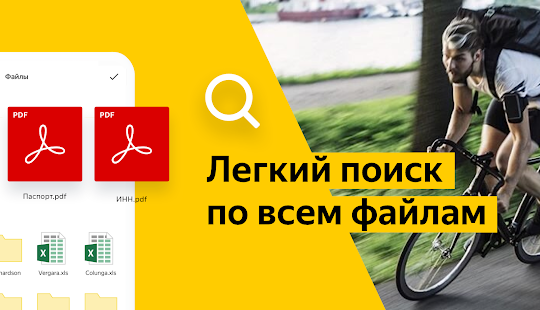 App Yandex.Disk APK for Windows Phone