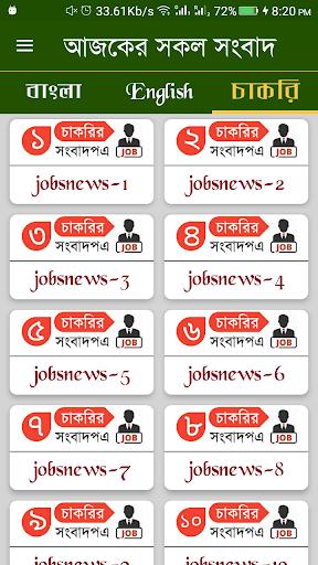 Bangla All Newspaper Pro ss3