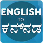 English To Kannada Translator